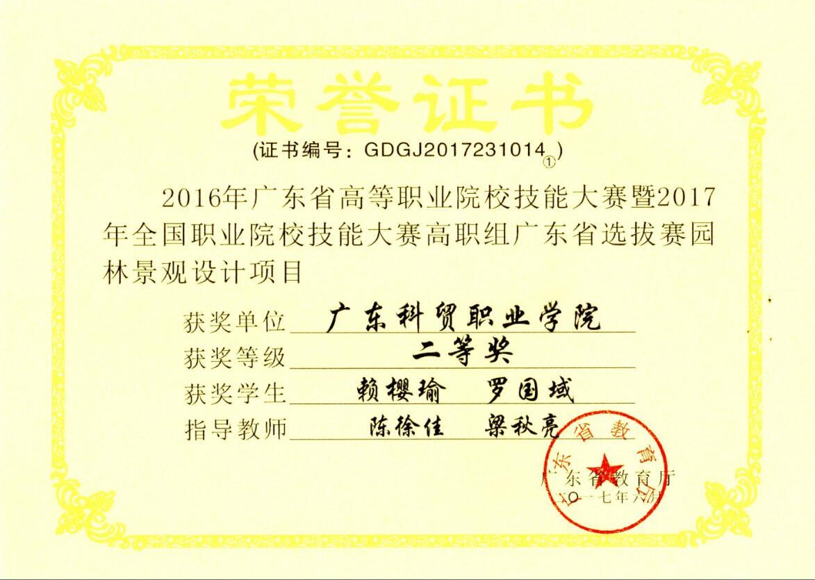 2016年广东省园林景观设计大赛二等奖--赖樱瑜、罗国域
