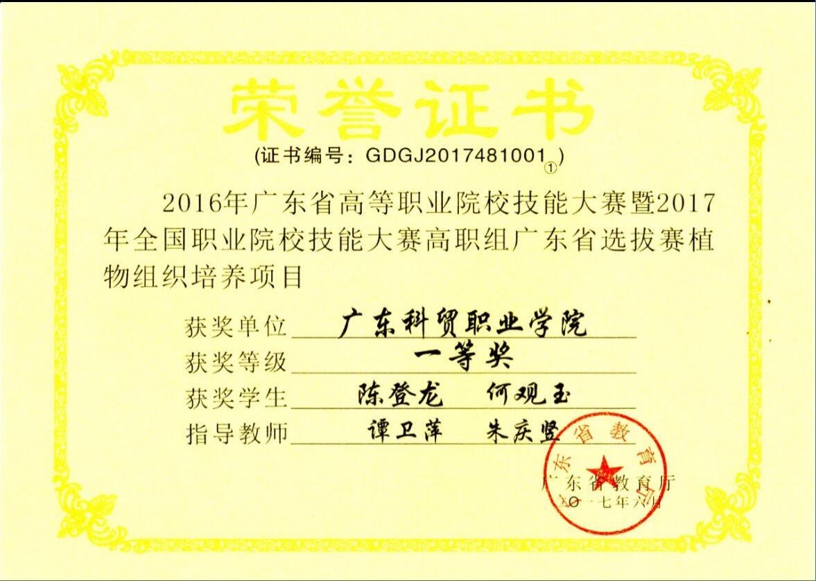 2016年广东省组织培养大赛一等奖--何观玉、陈登龙