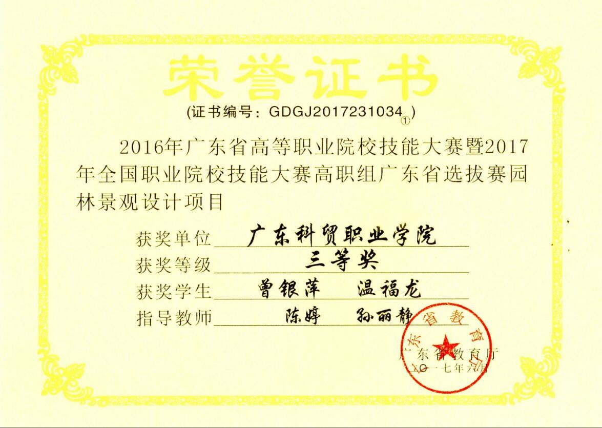 2016年广东省园林景观设计大赛三等奖--曾银萍、温福龙