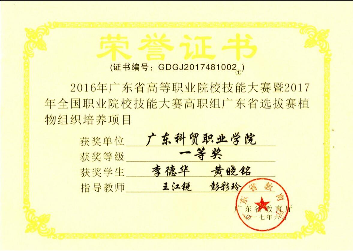 2016年广东省组织培养大赛一等奖--李德华、黄晓铭