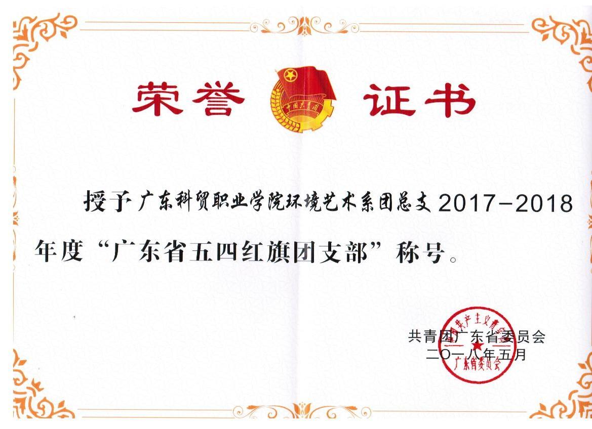 """我系荣获2017-2018年度""""广东省五四红旗团总支""""称号"""