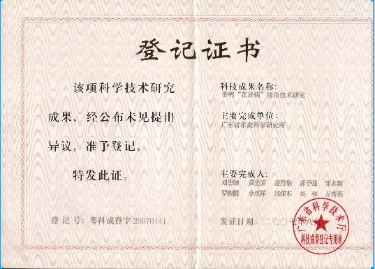 广东科贸职业学院信息工程系
