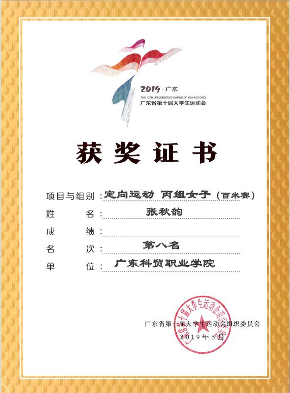广东省第十届大学生运动会定向运动队获奖