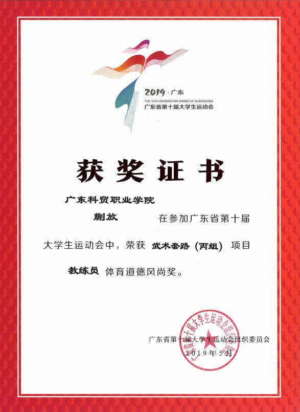 广东省第十届大学生运动会排球运动队获奖