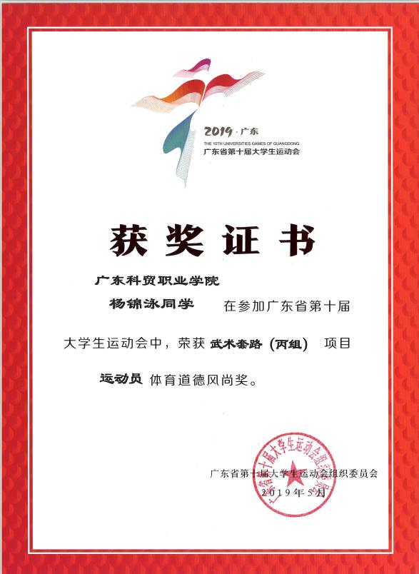 广东省第十届大学生运动会武术运动队获奖