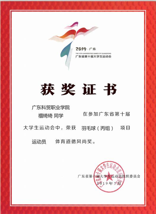 广东省第十届大学生运动会羽毛球运动队获奖