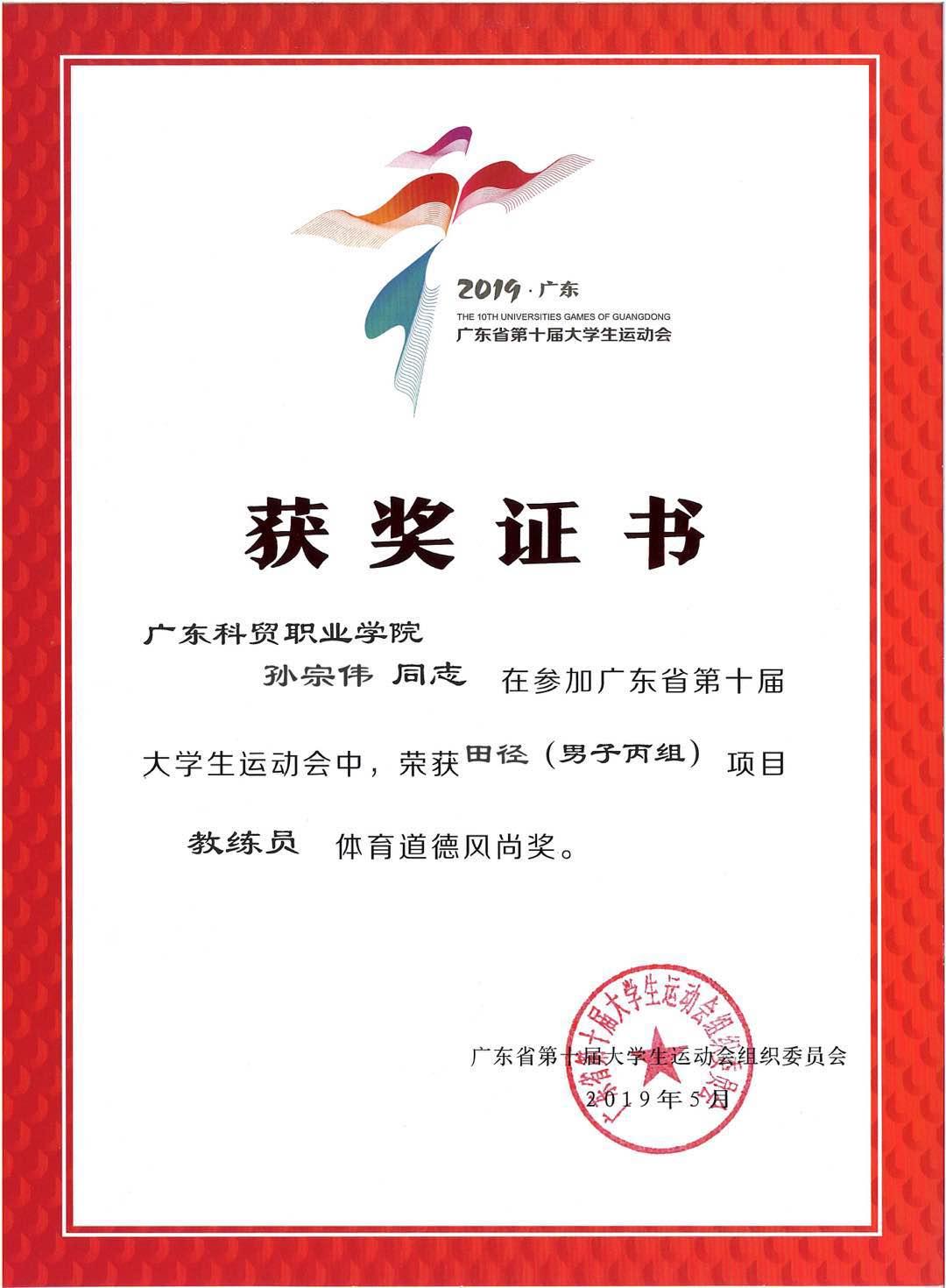 广东省第十届大学生运动会田径运动队获奖