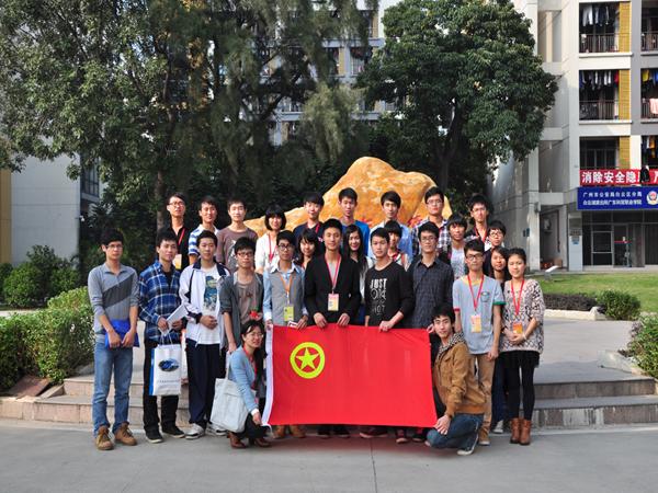 共青团广东科贸职业学院委员会